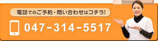 電話番号047-314-5517